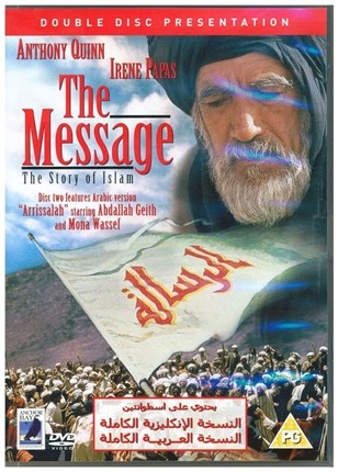 DVD El Mensaje (The Message)  DOBLE Inglés-Árabe